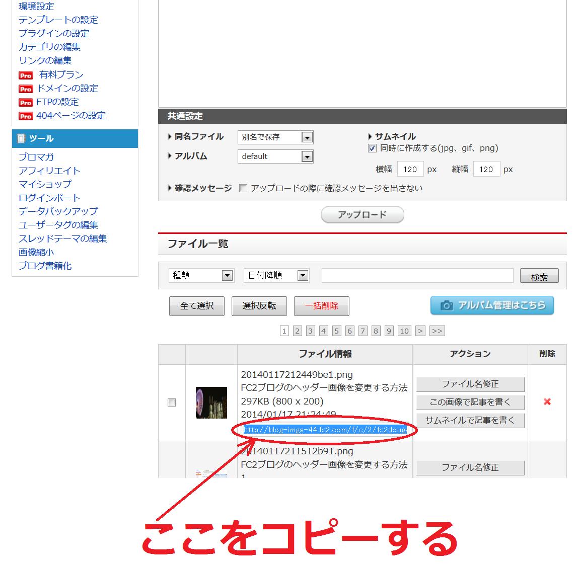 FC2ブログのヘッダー画像を変更する方法2