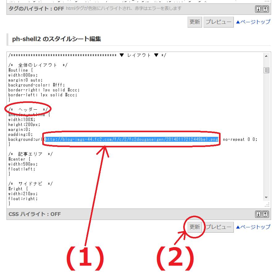 FC2ブログのヘッダー画像を変更する方法4