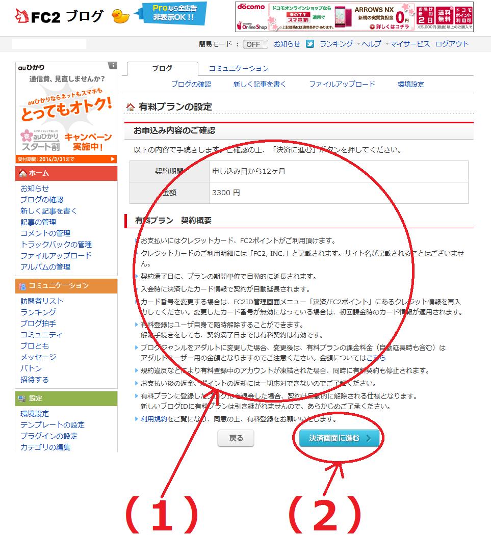 FC2有料ブログの登録方法(FC2ブログ有料プラン「FC2 BLOG Pro」の設定方法)4