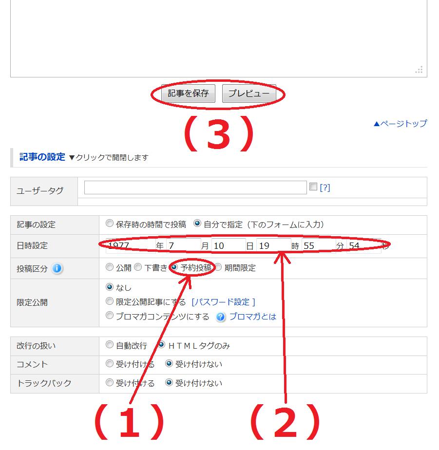 FC2ブログに記事を予約投稿する方法3