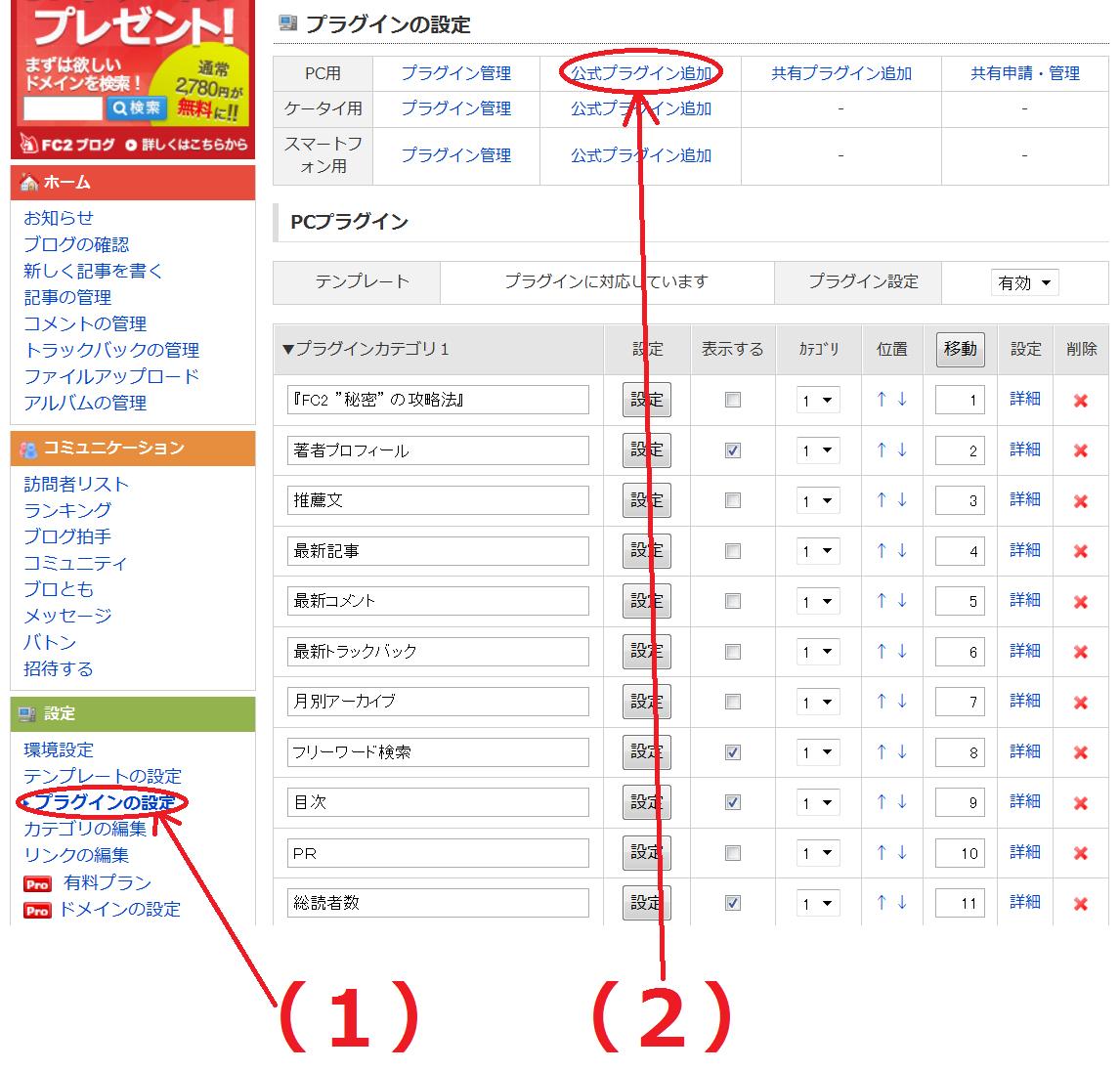 FC2ブログのアクセス数を知る方法(自分のブログのアクセス数を確認する方法)1