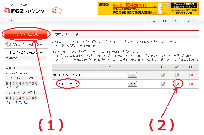 FC2ブログのアクセス数を知る方法(自分のブログのアクセス数を確認する方法)0
