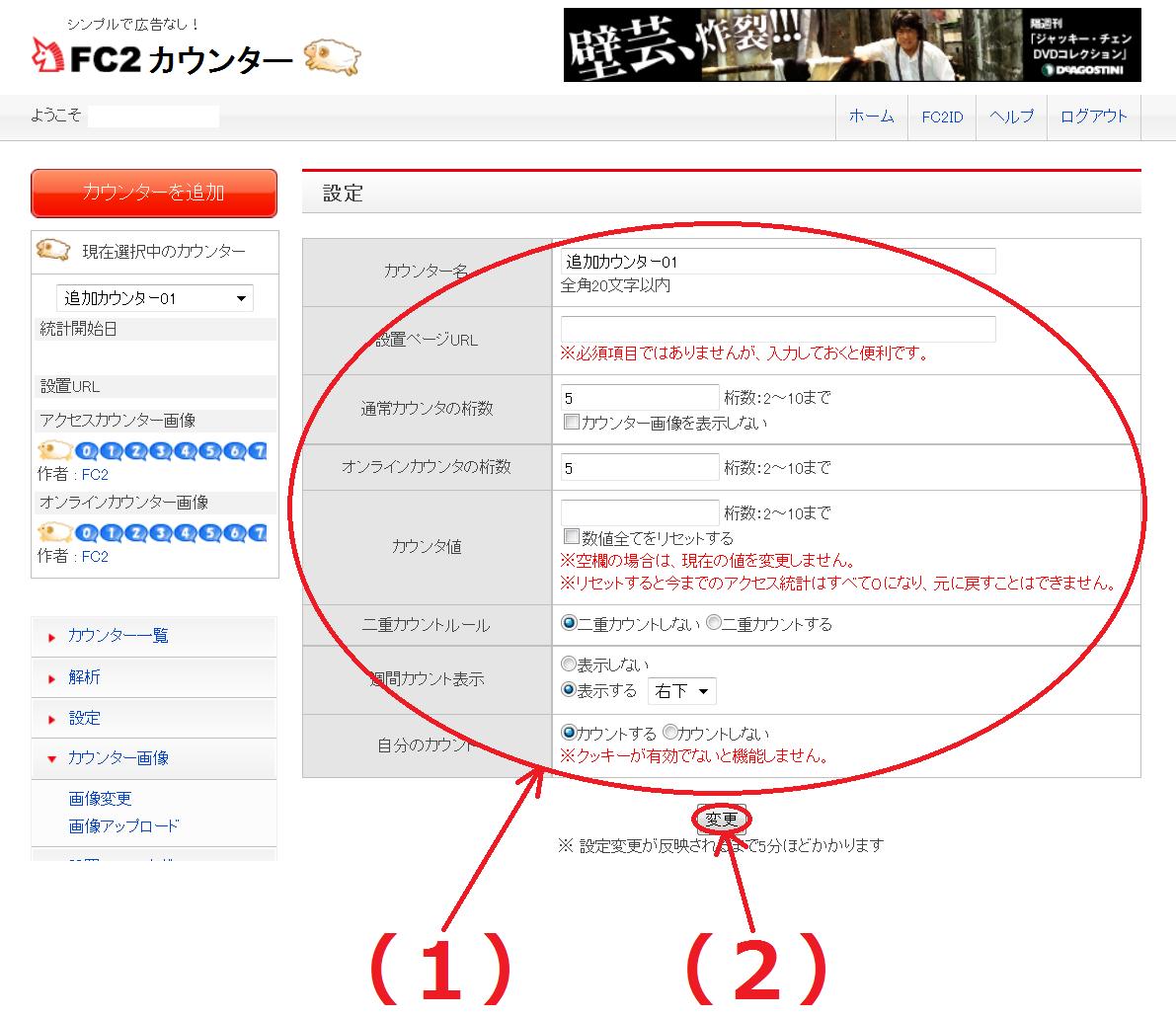 FC2ブログのアクセス数を知る方法(自分のブログのアクセス数を確認する方法)0-1