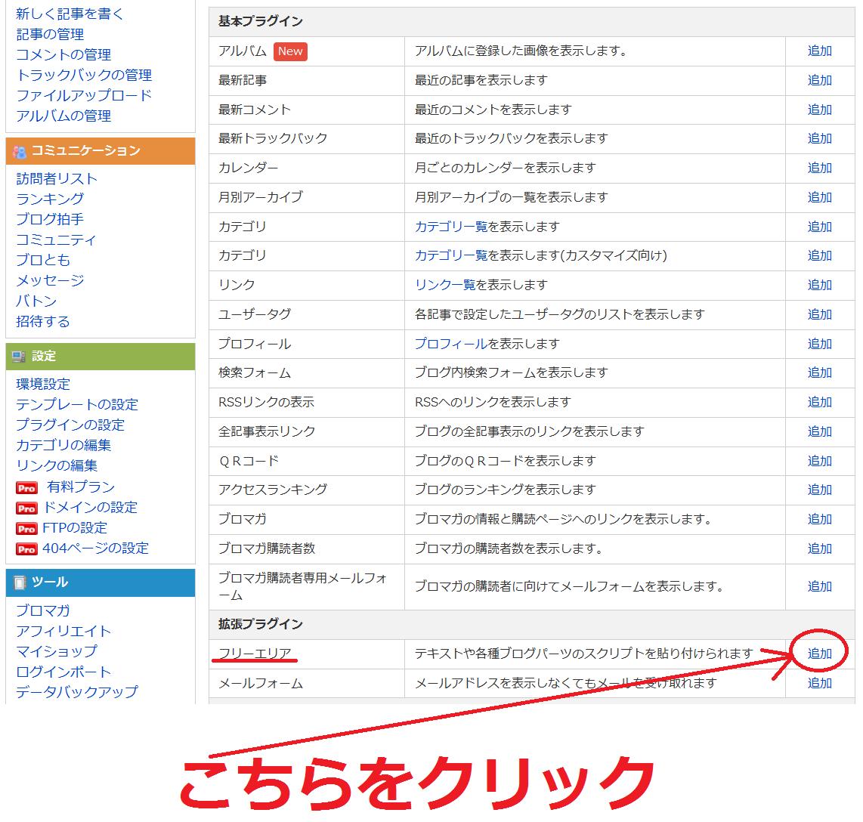 FC2ブログのアクセス数を知る方法(自分のブログのアクセス数を確認する方法)1-1