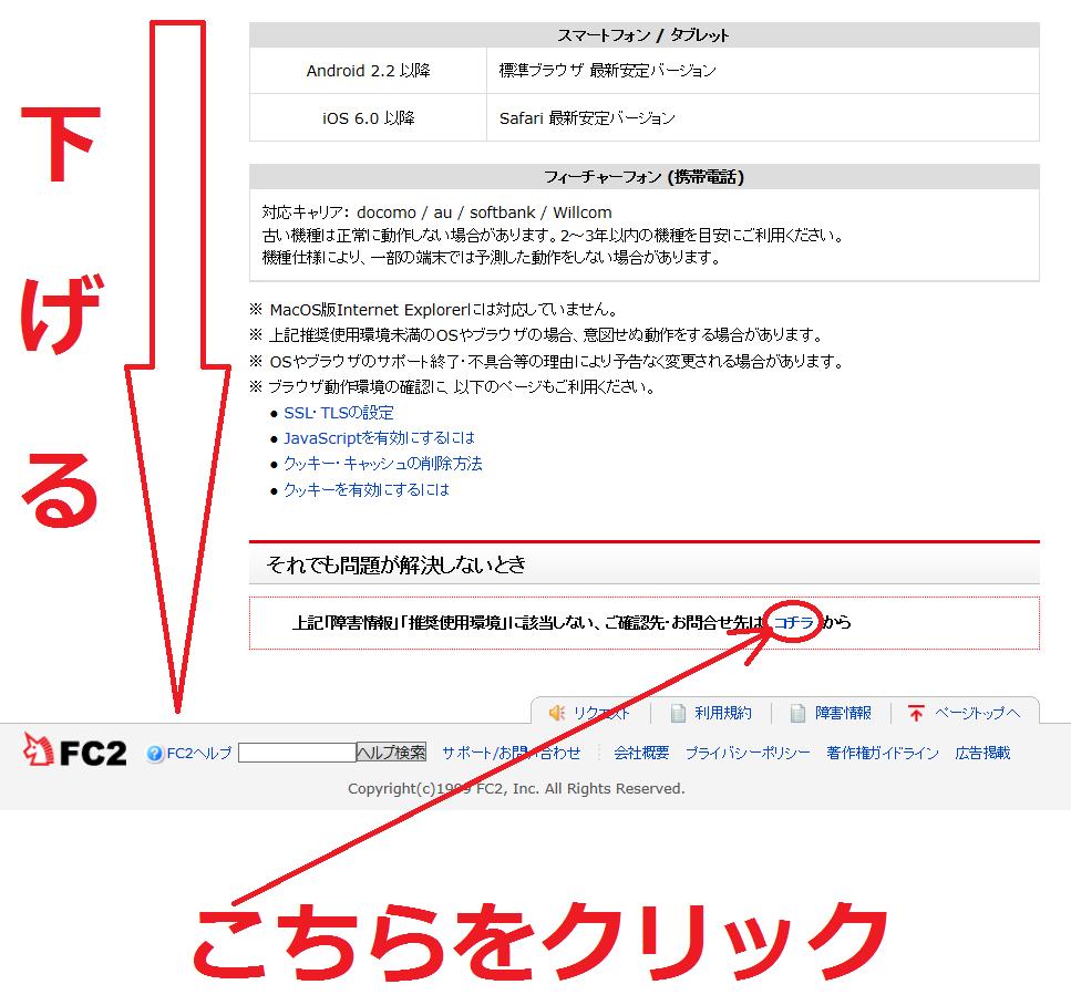 FC2ディレクトリの登録情報を変更する方法3