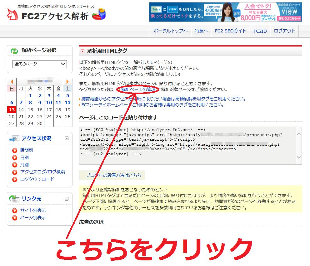 FC2ブログにアクセス解析を設置する方法7