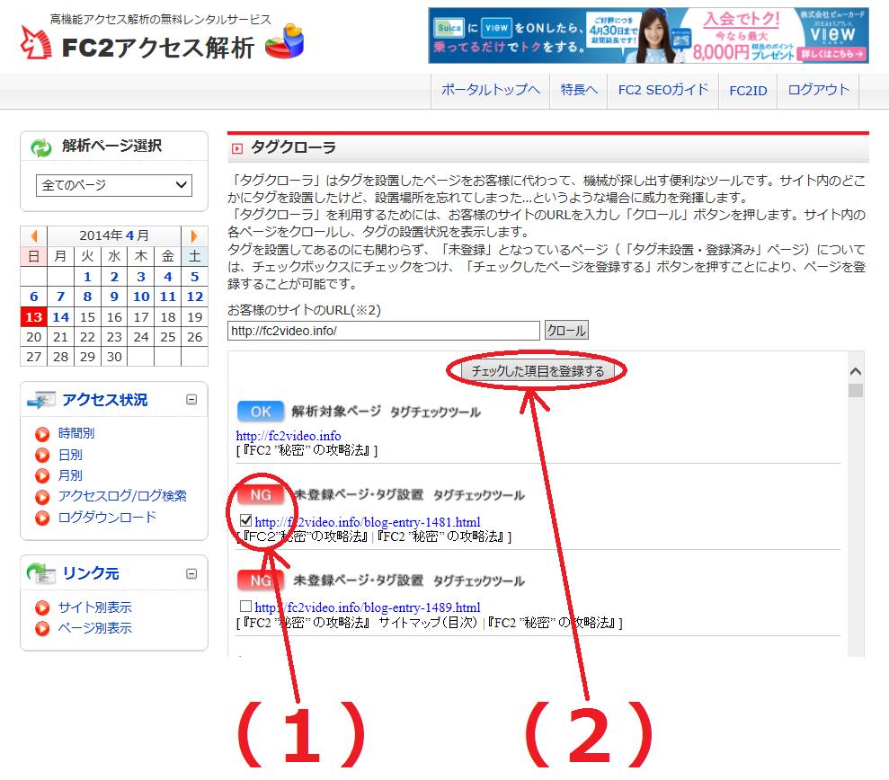 FC2ブログにアクセス解析を設置する方法11