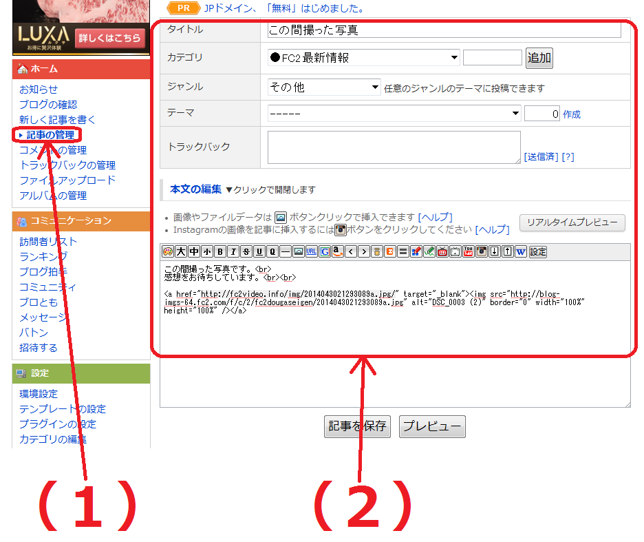 FC2ブログの写真の登録日時を非表示にする方法2