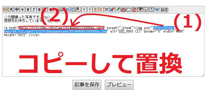 FC2ブログの写真の登録日時を非表示にする方法4