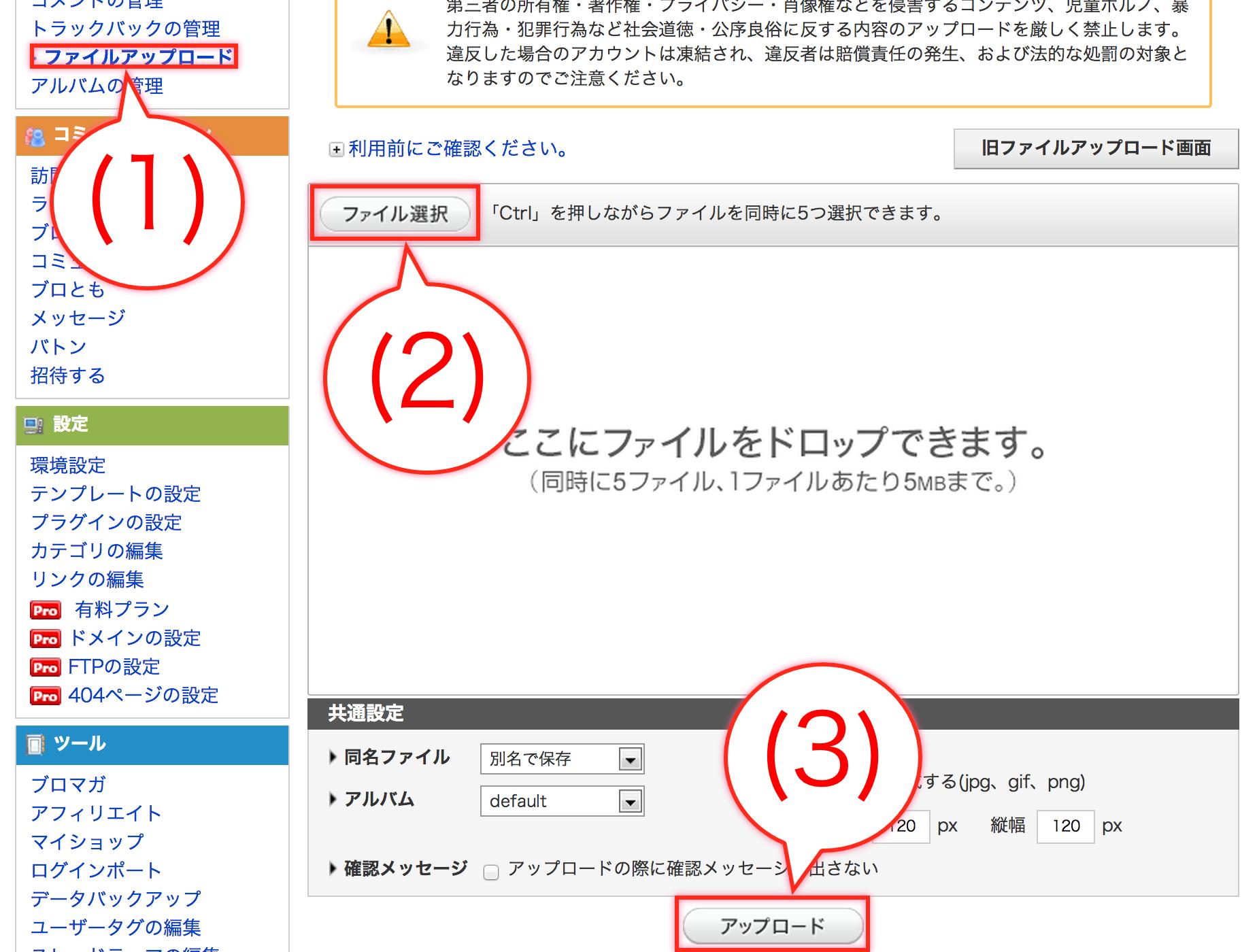 FC2ブログの使い方(詳細な全機能解説)7