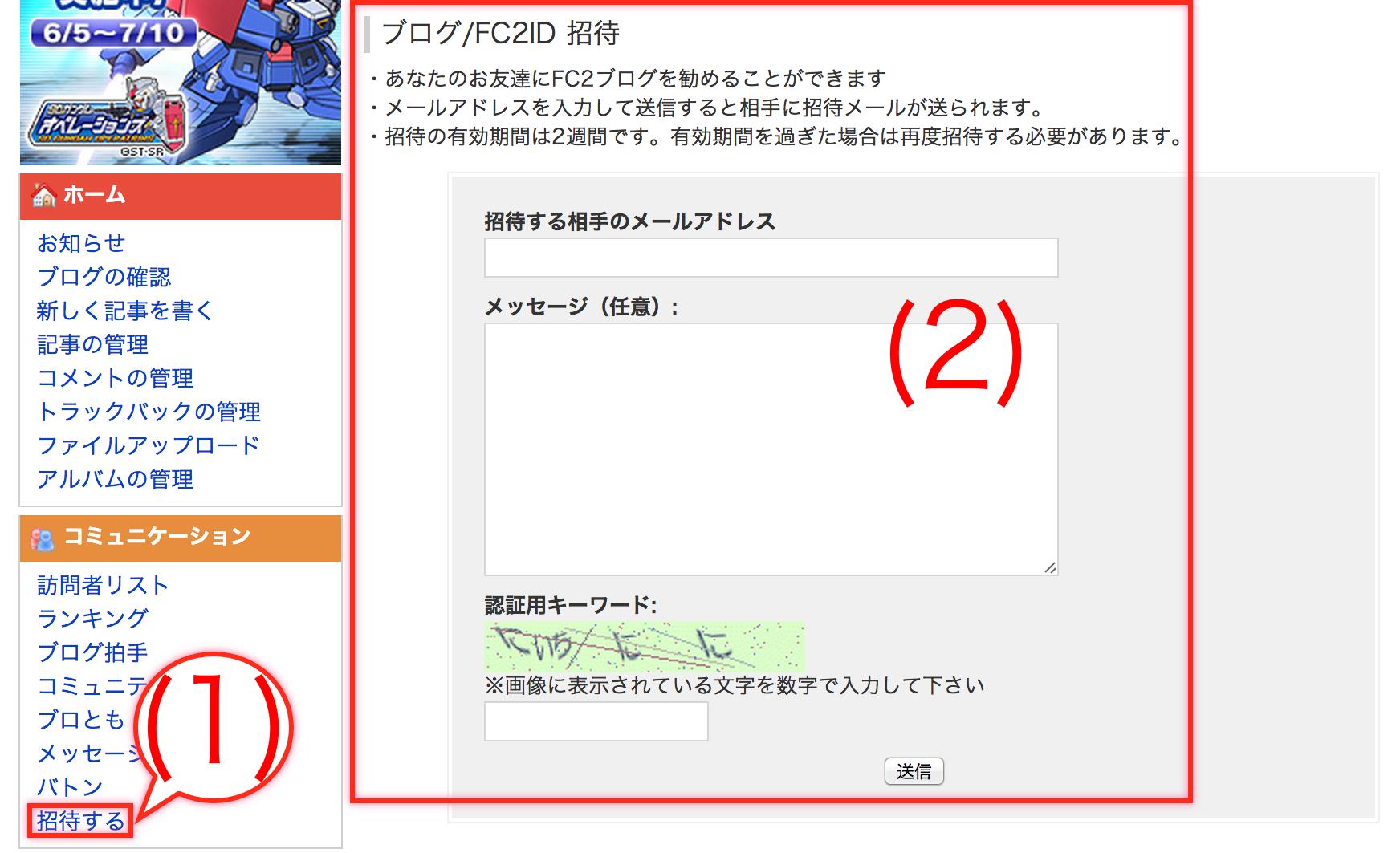 FC2ブログの使い方(詳細な全機能解説)17