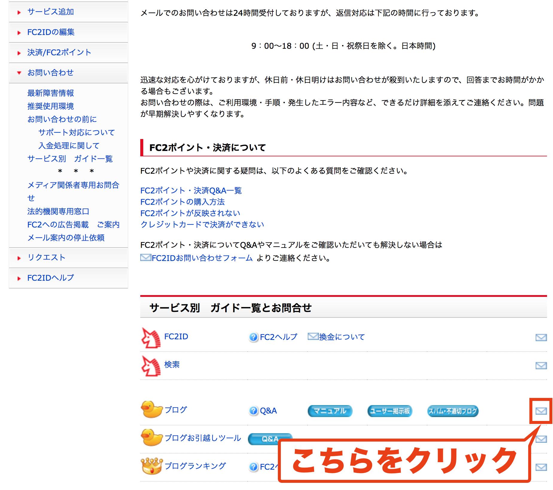 FC2ブログで文字化けするときの対処法2