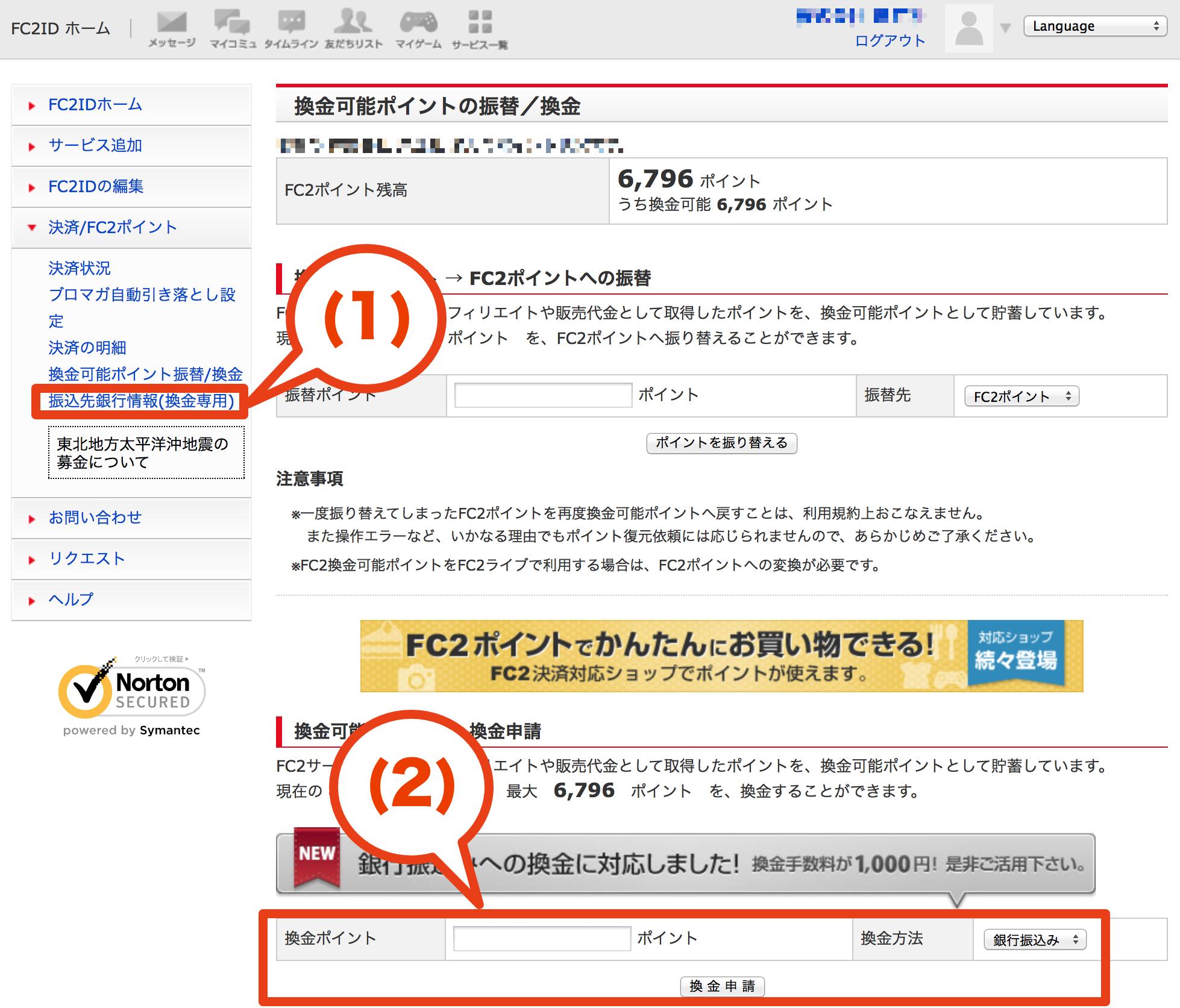 FC2コンテンツマーケットの報酬を換金する方法3