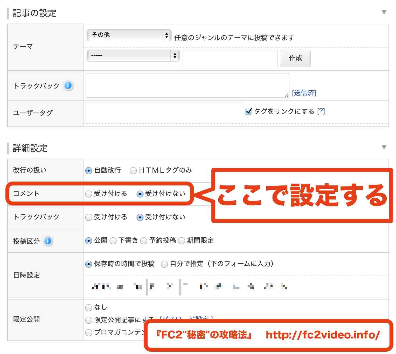 FC2ブログで記事ごとにコメントの可否を設定する方法2
