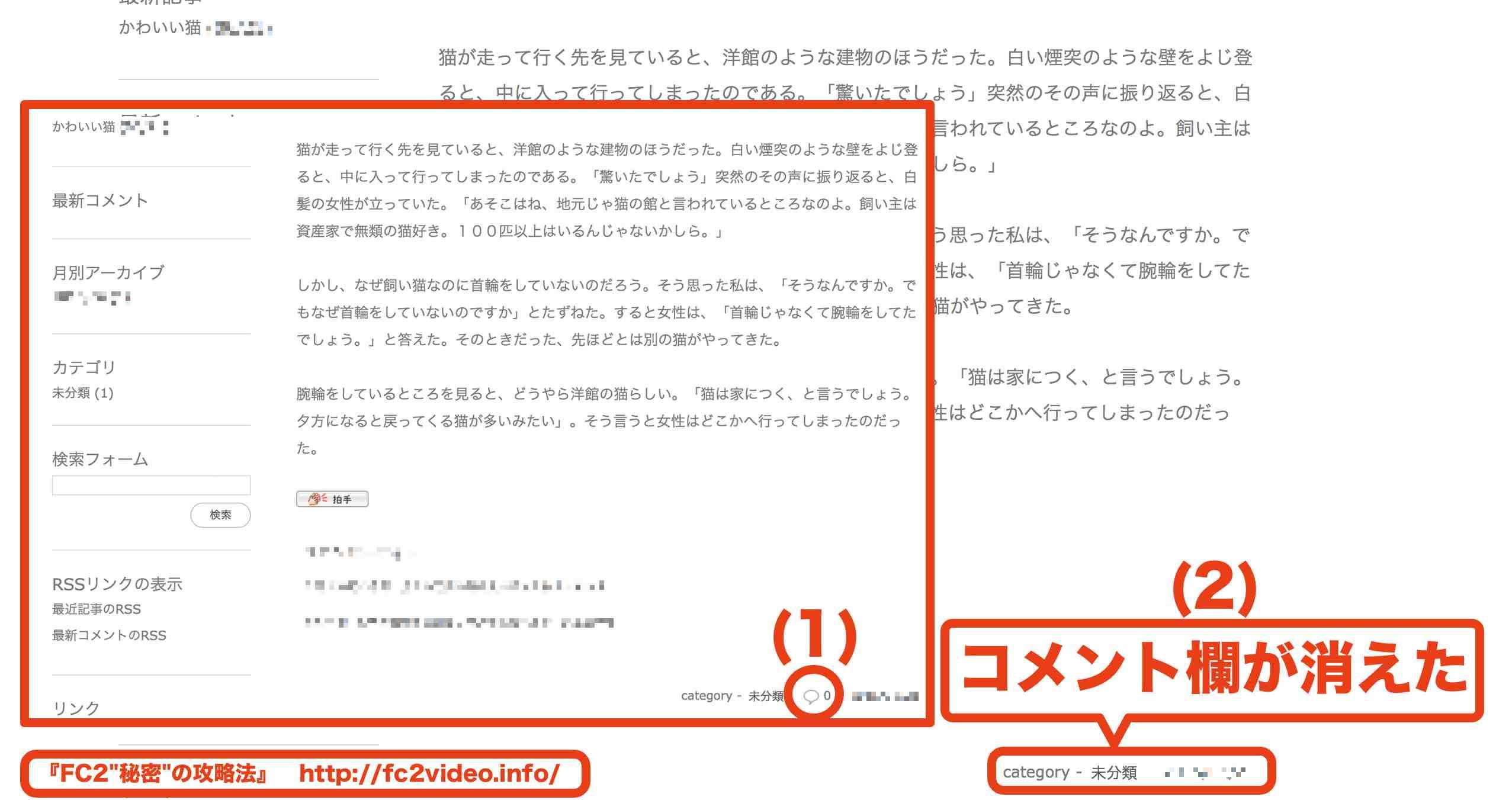 FC2ブログで記事ごとにコメントの可否を設定する方法3