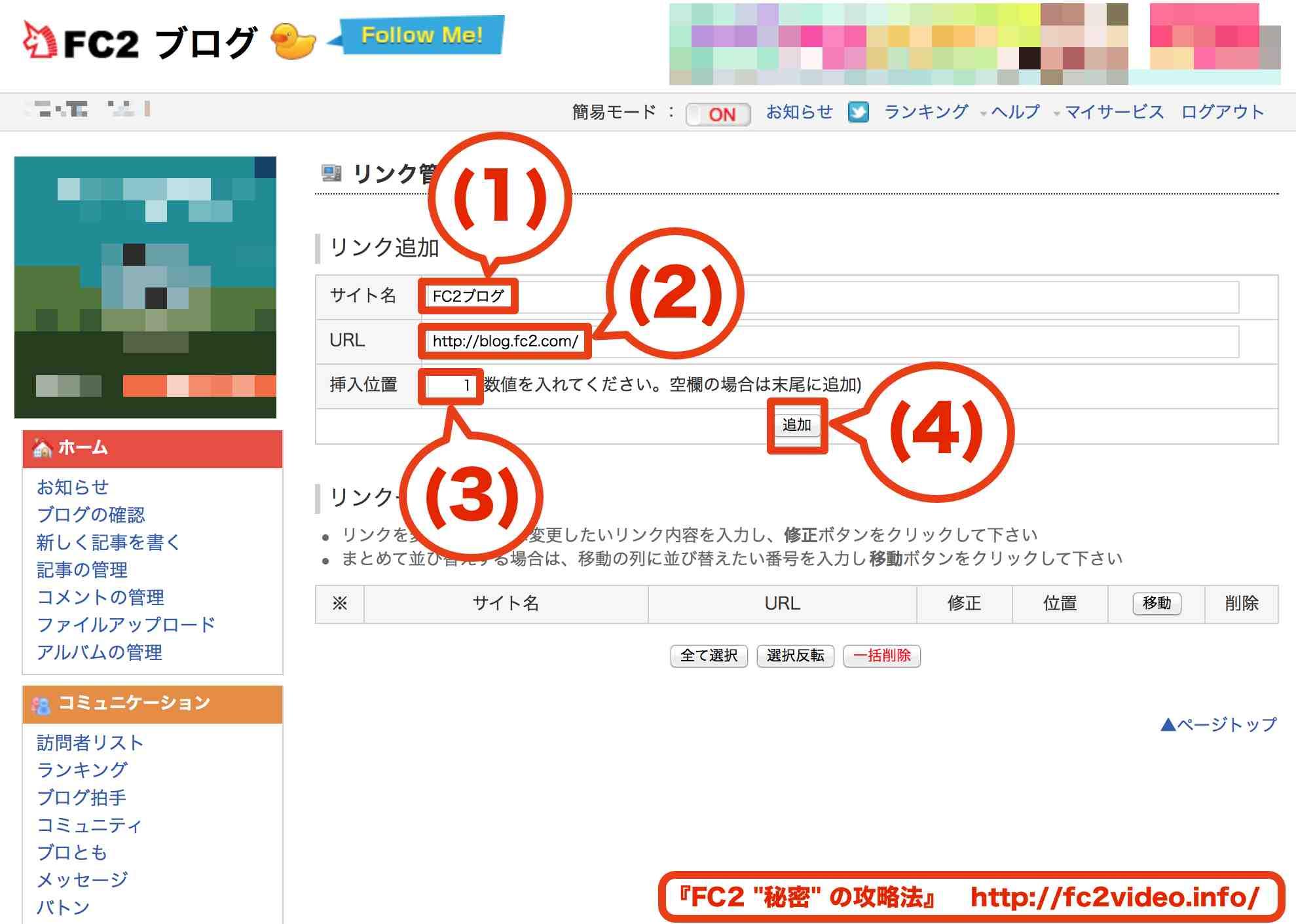 FC2ブログ「リンクの編集(リンク管理)」の使い方2