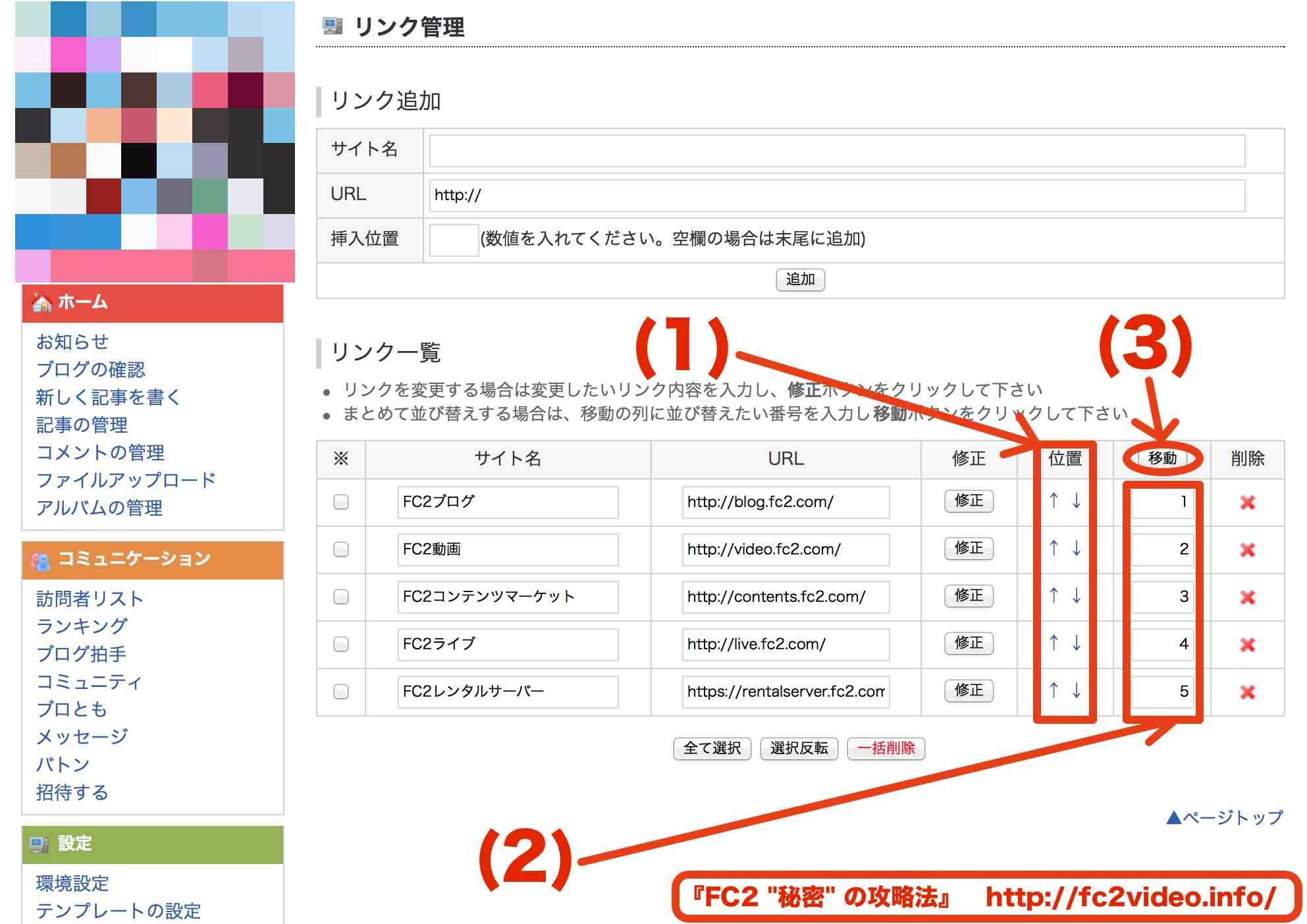 FC2ブログ「リンクの編集(リンク管理)」の使い方4