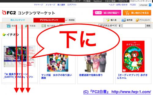 FC2コンテンツマーケットのメンテナンス情報1