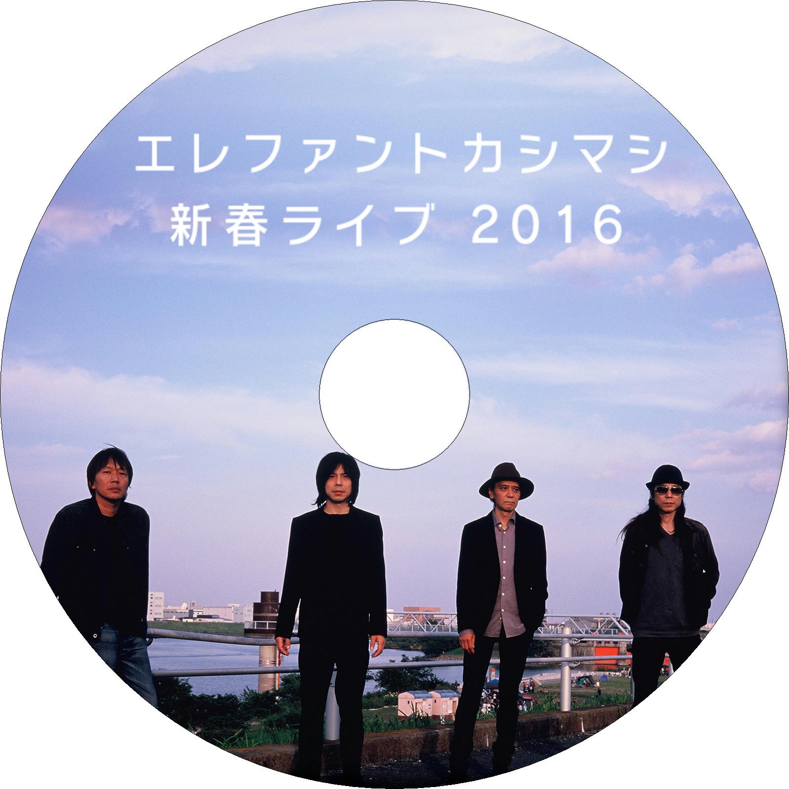 エレファントカシマシ 新春ライブ 2016 ラベル