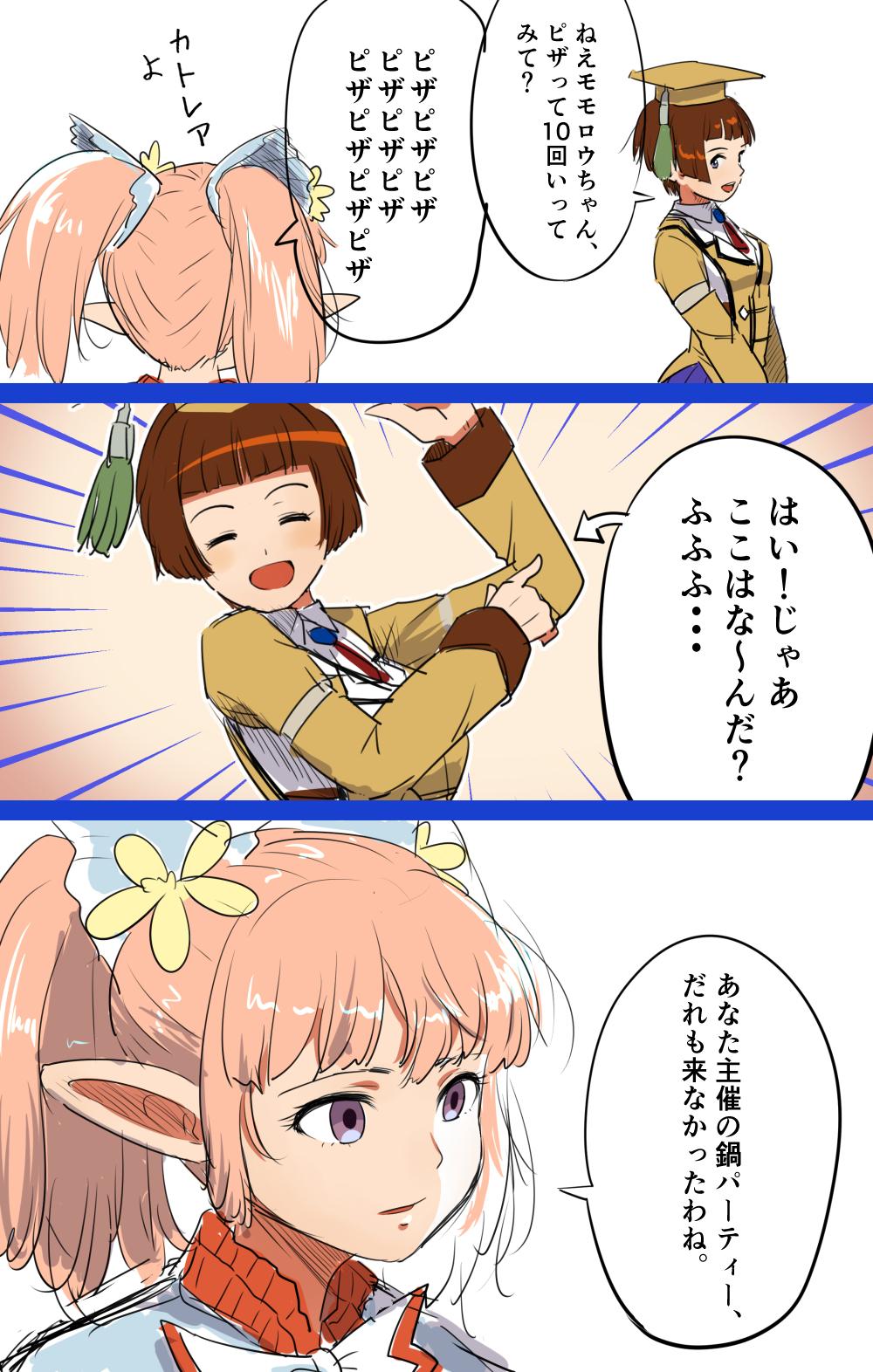 イラスト紹介、MHF絵チャ二回目台詞つき
