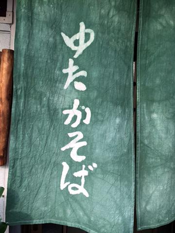 0108暖簾
