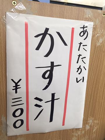 0116貼り紙