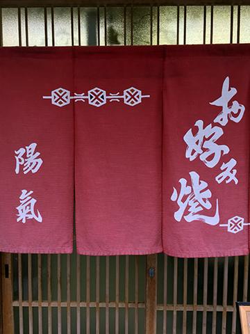 0121暖簾