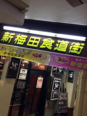 0125食道街