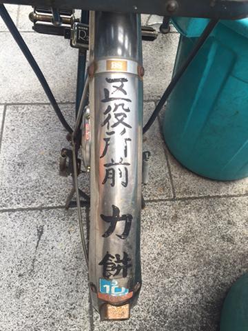 0130自転車