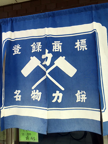 0130暖簾