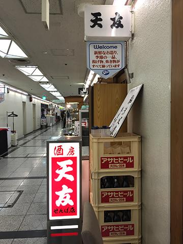 0131店