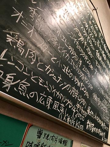 0208黒板