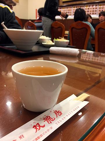 0210茶