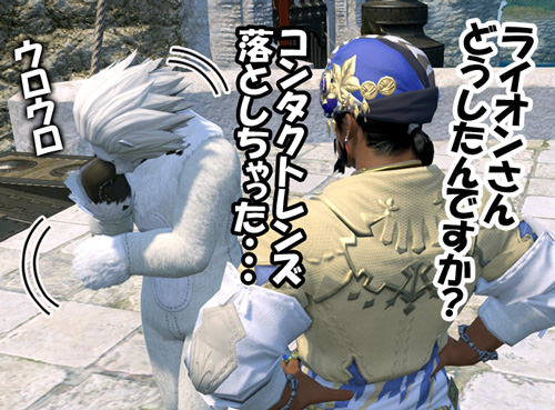 ライオンさんどうしたの?
