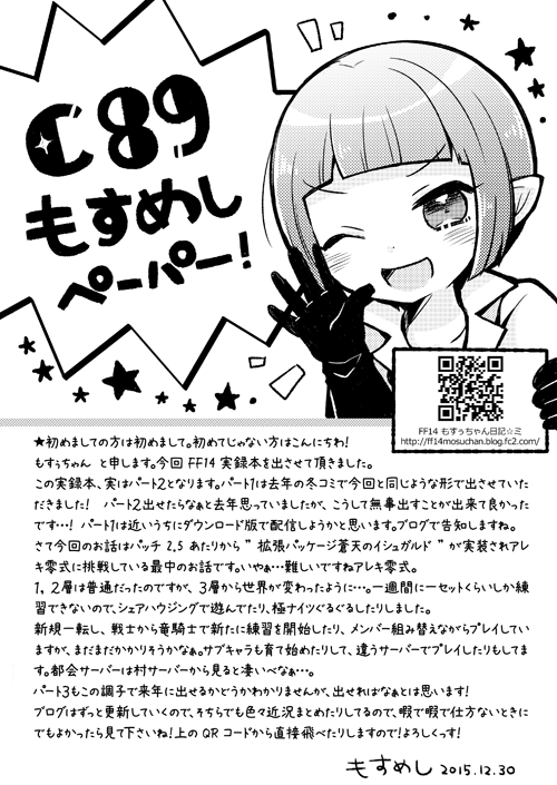 C89pape-min.png