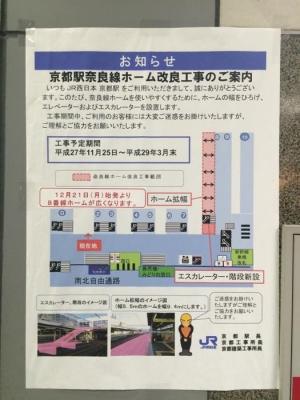 20160114京都駅05