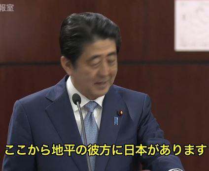 安倍総理スピーチ1
