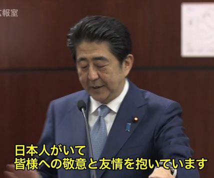安倍総理スピーチ2