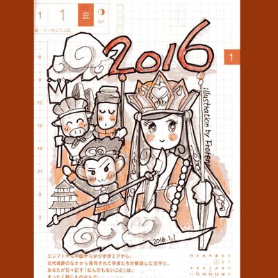 ほぼ日手帳160102