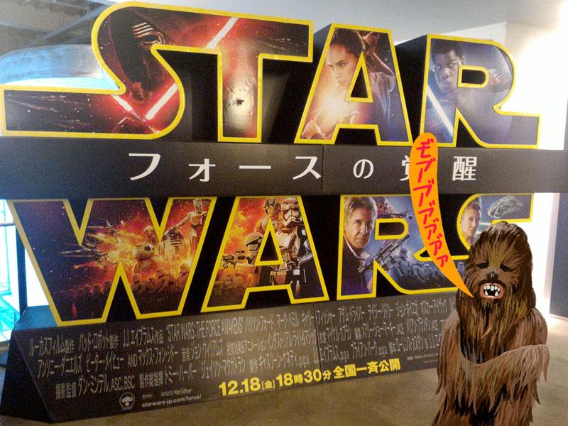 160102_starwars.jpg