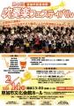 第4回吹奏楽フェスティバル
