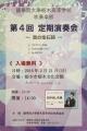 國學院大學栃木高等学校吹奏楽部第4回定期演奏会