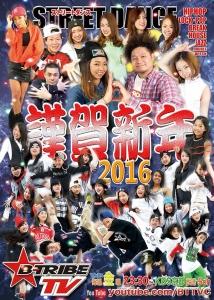 B-TRIBE TV 2016謹賀新年600
