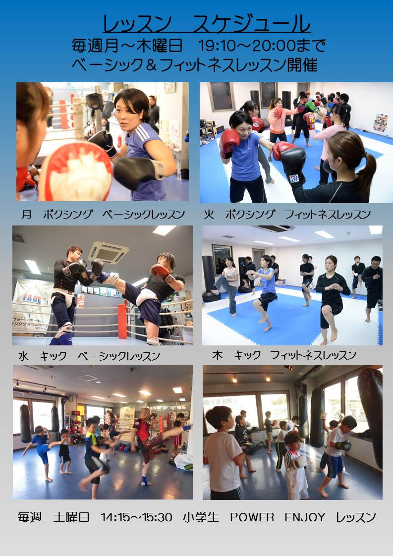 7チラシ フォー・オール・ボクシングコミュニティ