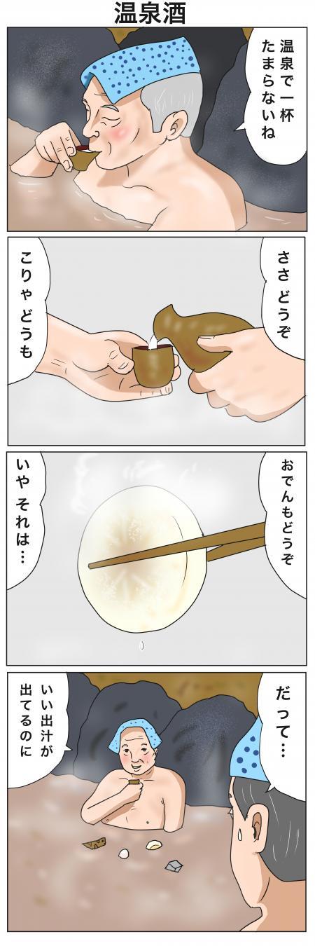 雪見酒+のコピー_convert_20151213084259
