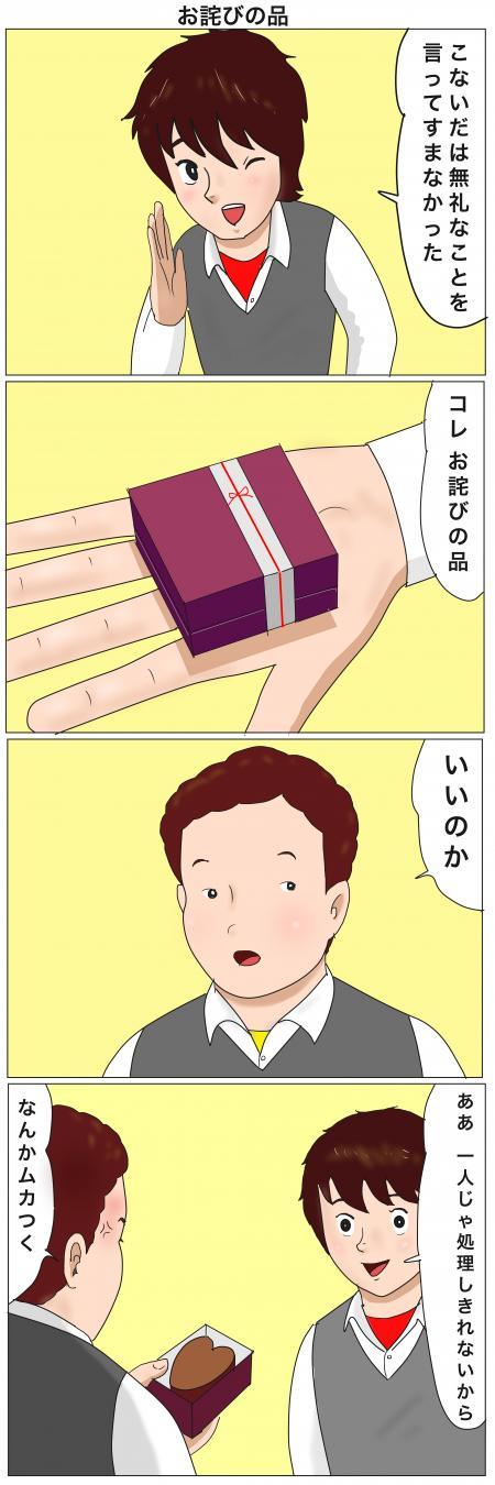 お詫びの品+のコピー_convert_20160213071219