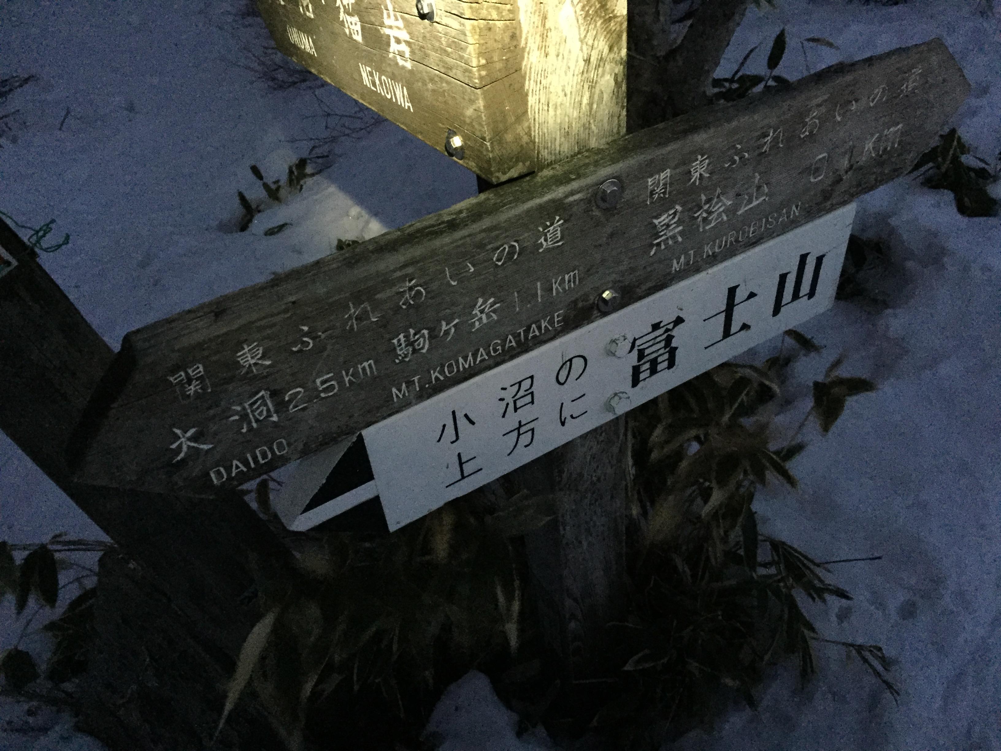 黒檜山まで100m