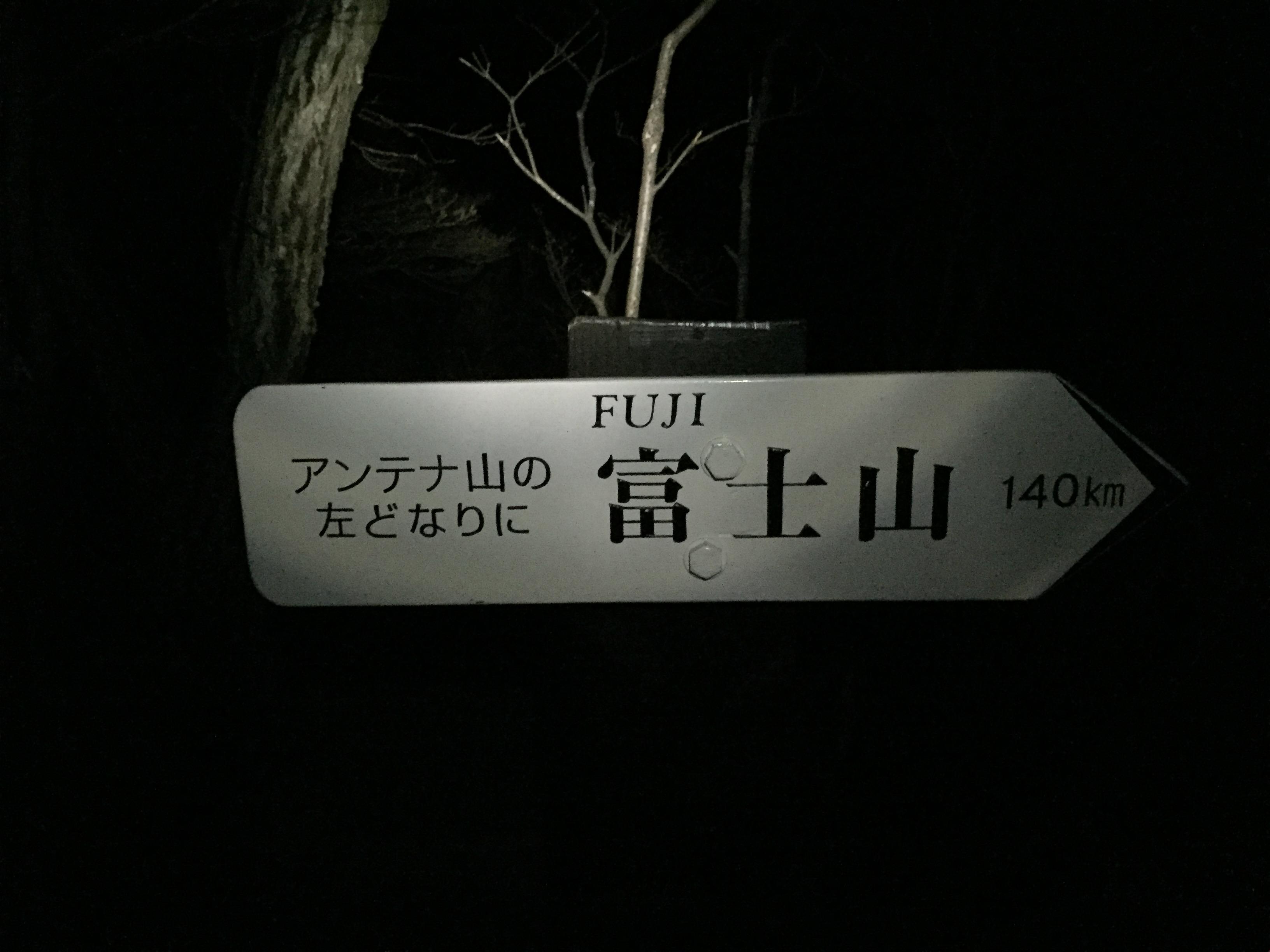 富士山まで140km