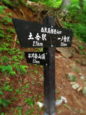 登山口 土合