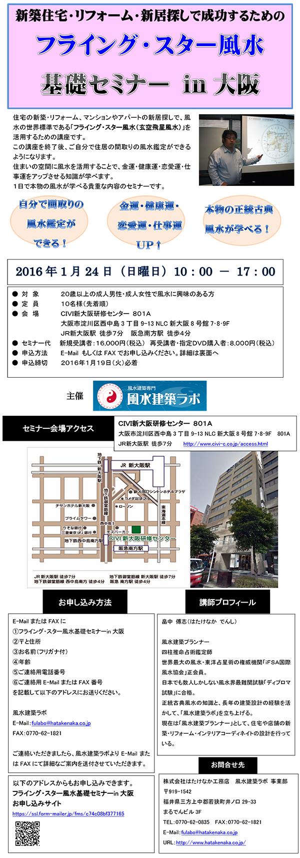 フライングスター風水基礎セミナーin大阪 チラシ(縦長)